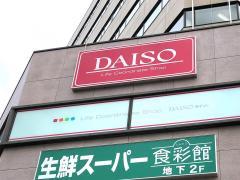 ザ・ダイソー 新開地神鉄ビル店