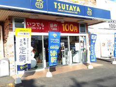 TSUTAYA見和店