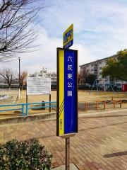 「六反東公園」バス停留所