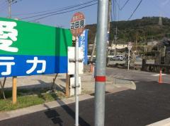「辺田見」バス停留所