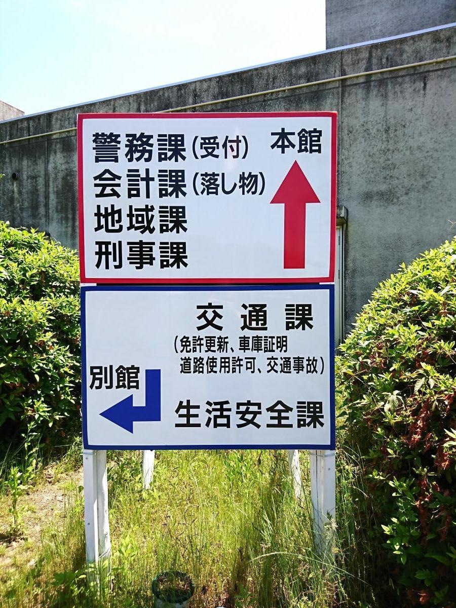 署 更新 警察 蟹江 免許