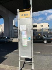 「旭橋西」バス停留所