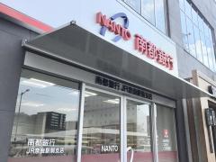 南都銀行JR奈良駅前支店