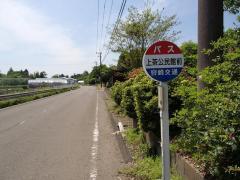 「上茶公民館前」バス停留所
