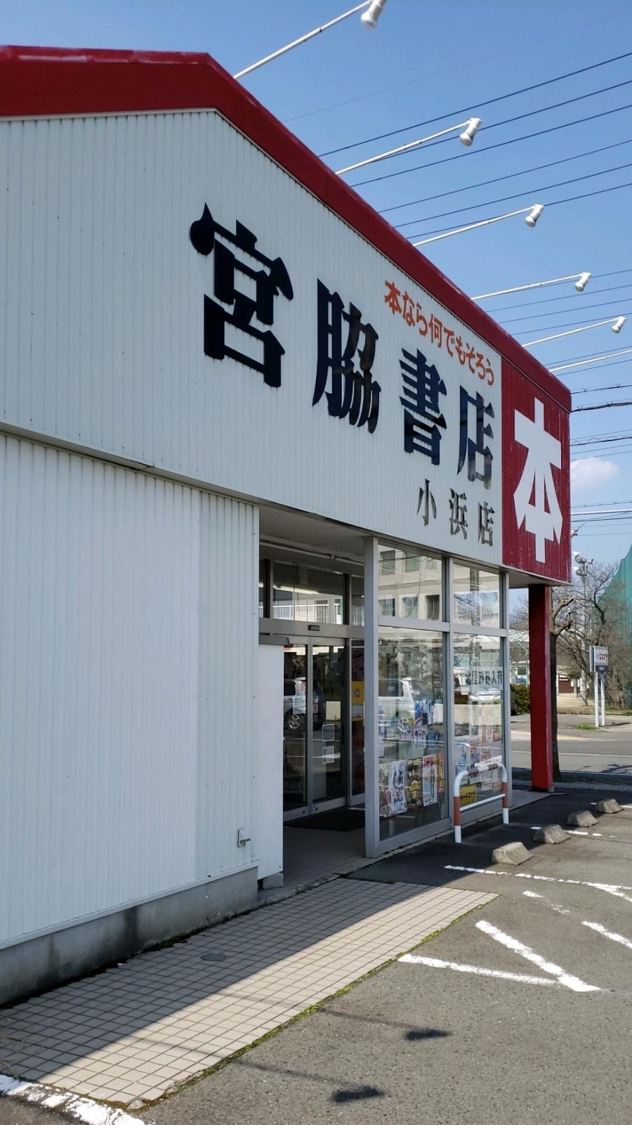 県 市 天気 予報 福井 小浜