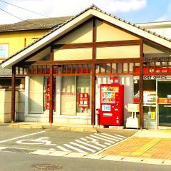 松江城西郵便局