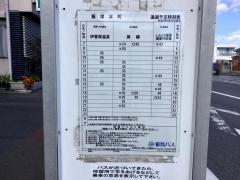 「飯塚本町」バス停留所