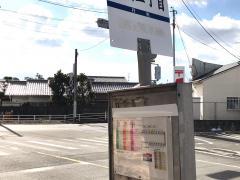 「溝堀二丁目」バス停留所