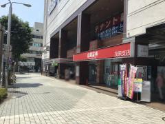 山和証券株式会社 茂原支店