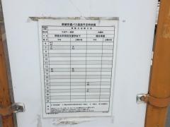 「JA菅谷支所前」バス停留所