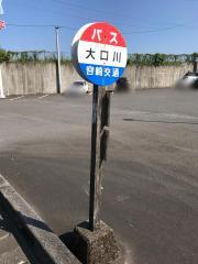 「大口川」バス停留所