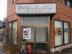 さくらんぼテレビジョン庄内支社