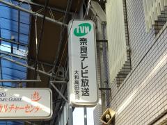 奈良テレビ放送大和高田支局