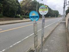 「浦幡公園」バス停留所