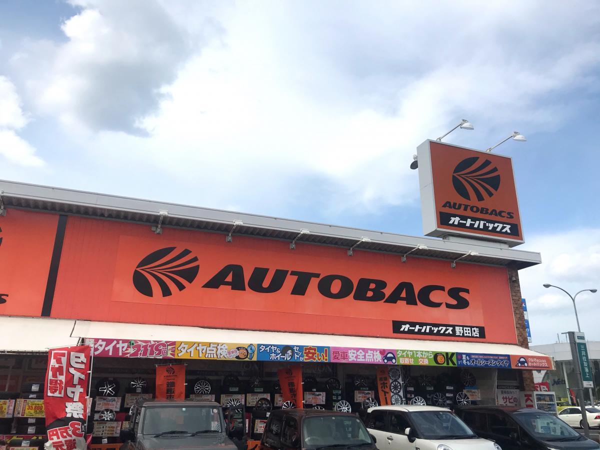 オートバックス野田店