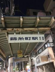 菊川一丁目