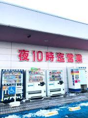 ヤマザワ花沢町店