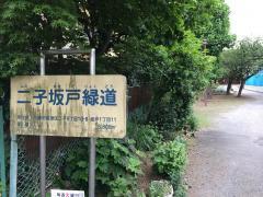 二子坂戸緑道