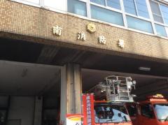 福井市南消防署