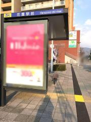 「花園駅前」バス停留所