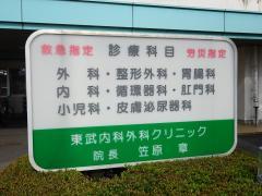 東武内科外科クリニック