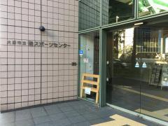 大阪市立港スポーツセンター