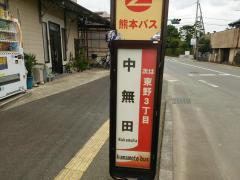 「中無田」バス停留所