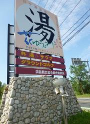 浜詰・夕日ケ浦温泉