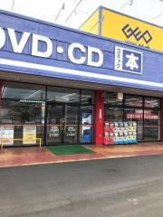 ゲオ平島店