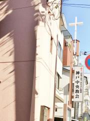 日本イエス・キリスト教団 神戸中央教会