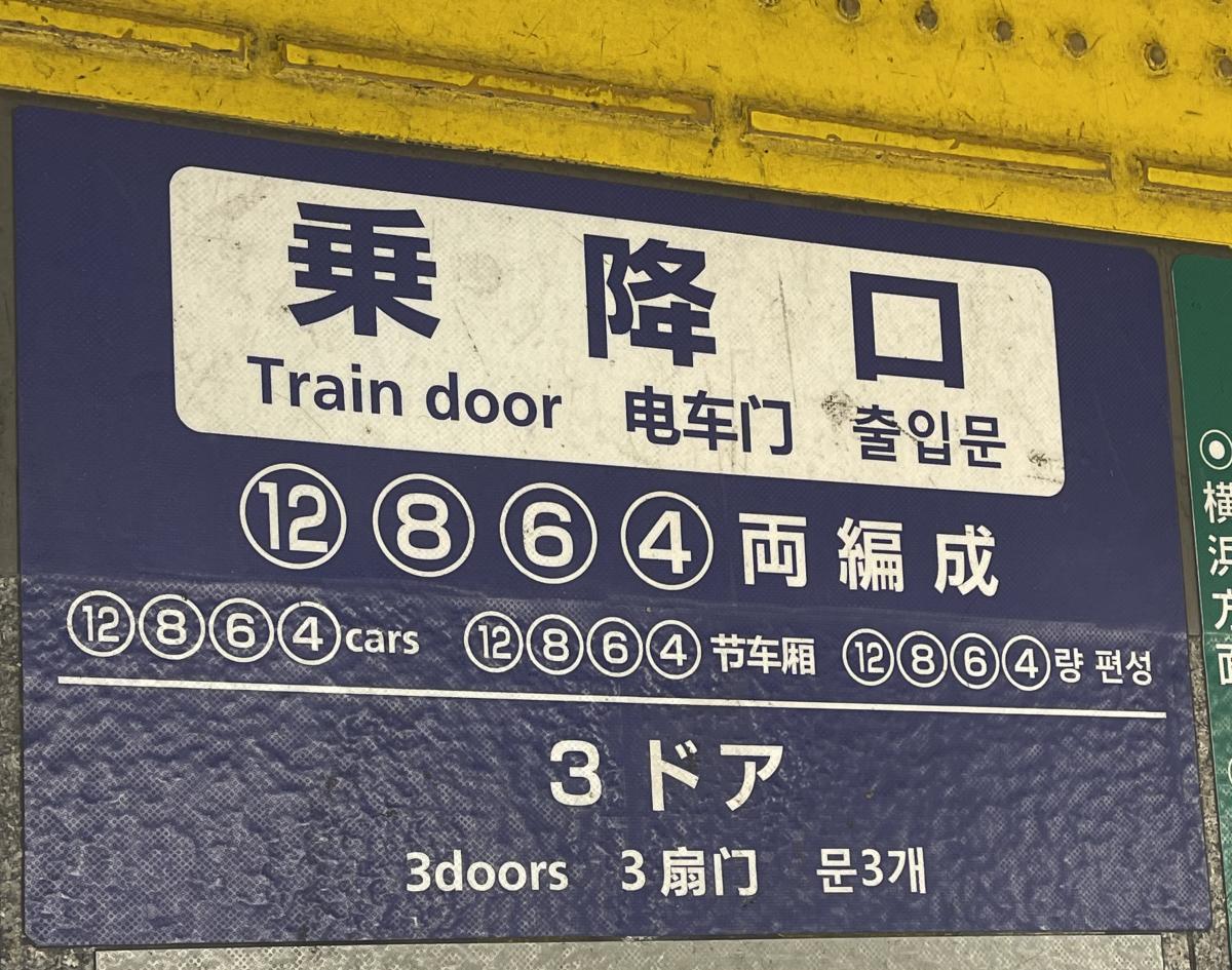 京急 品川駅