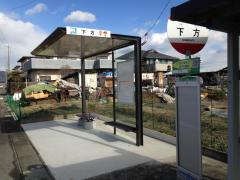 「下方」バス停留所