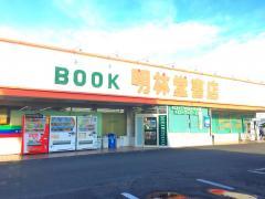 明林堂書店 浮之城店