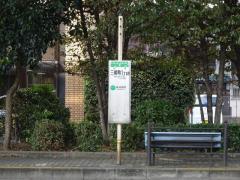 「三明町一丁目」バス停留所