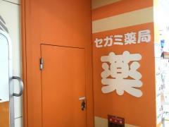 ココカラファイン・ドラッグセガミ 阪急三国店
