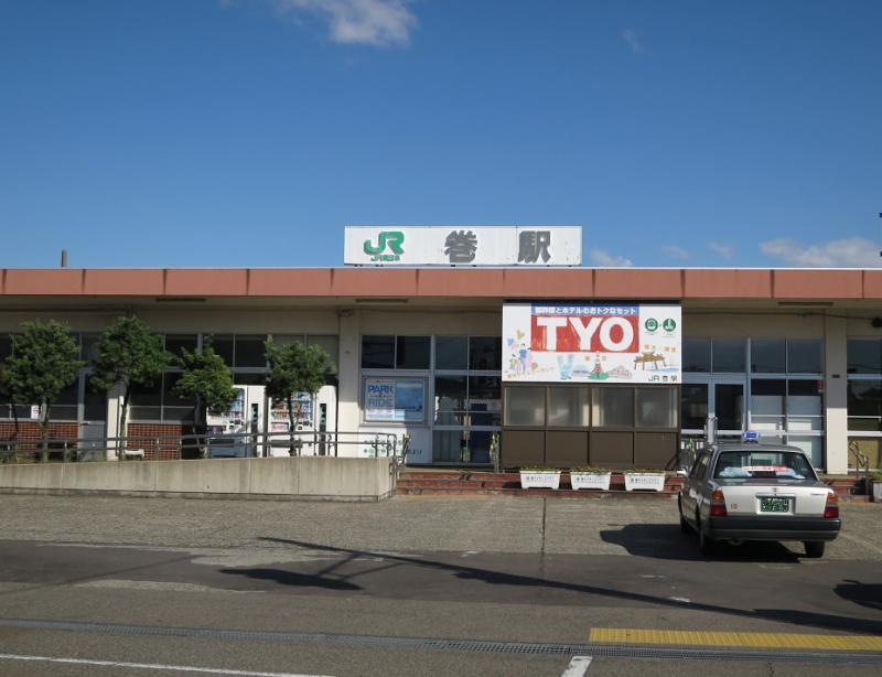 新潟市にあります巻駅