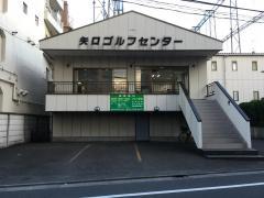 矢口ゴルフセンター