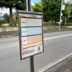 「近江公園前」バス停留所