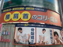 ぷらす鍼灸整骨院 本町駅前院