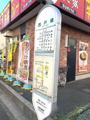 「西戸橋」バス停留所