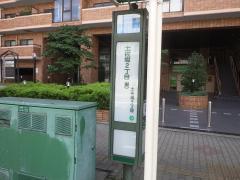 「土佐堀二丁目」バス停留所