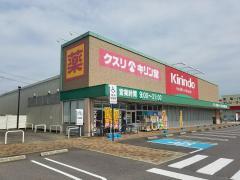 キリン堂 アクロス鈴鹿店