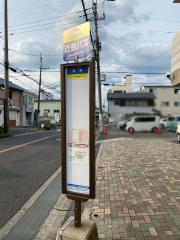 「玉串」バス停留所