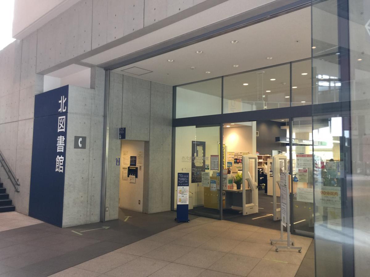 さいたま市立北図書館