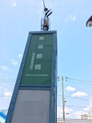「東雲都橋」バス停留所