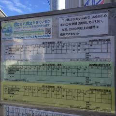 「高橋」バス停留所