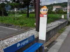 「下神畑」バス停留所