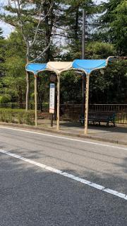 「芦屋ハイランド」バス停留所