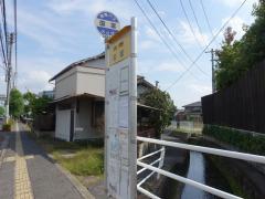 「国富」バス停留所