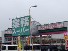 業務スーパー 法隆寺店